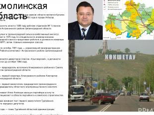 Акмолинская Область Центр – город Кокшетау. С 27 мая 2014 года акимом области яв