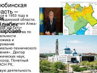 Актюбинская область – аким Бердыбек Сапарбаев Родился в 1953 году в Кызылординск