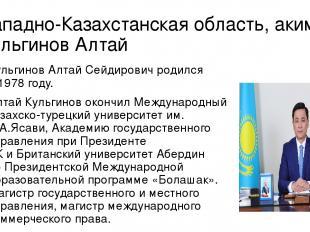 Западно-Казахстанская область, аким Кульгинов Алтай Кульгинов Алтай Сейдирович р