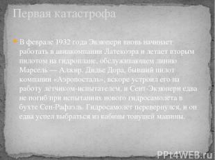 В феврале 1932 года Экзюпери вновь начинает работать в авиакомпании Латекоэра и