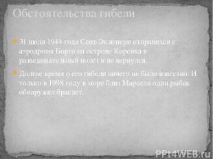 31 июля 1944 года Сент-Экзюпери отправился с аэродрома Борго на острове Корсика