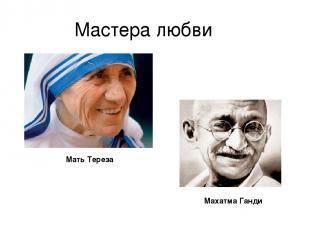 Мастера любви Мать Тереза Махатма Ганди