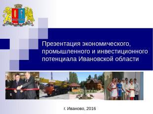 г. Иваново, 2016 Презентация экономического, промышленного и инвестиционного пот