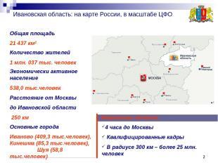 * * Ивановская область: на карте России, в масштабе ЦФО Общая площадь 21 437 км2