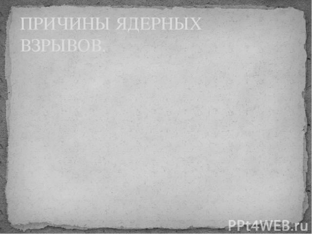 ПРИЧИНЫ ЯДЕРНЫХ ВЗРЫВОВ.