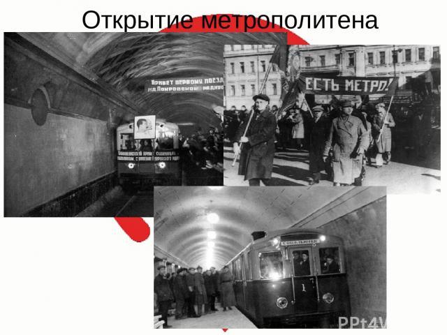 Открытие метрополитена