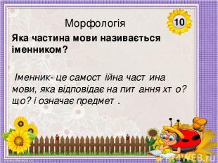 20 Морфологія Назвіть числівник: дев'ятка, дев'ятий, дев'ятиденний. Дев'ятий