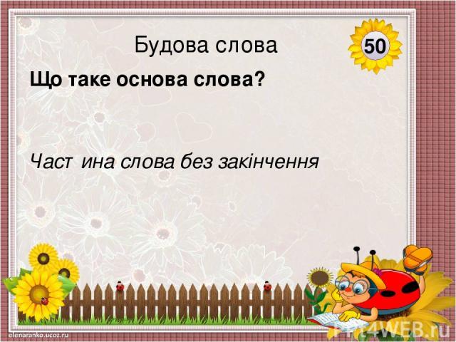 Ні Чи змінюється у певних випадках написання префіксів без-, роз- на бес-, рос-? 30 Будова слова