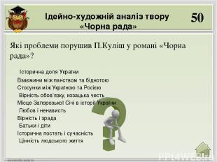 50 Історична доля України Взаємини між панством та біднотою Стосунки між Україно