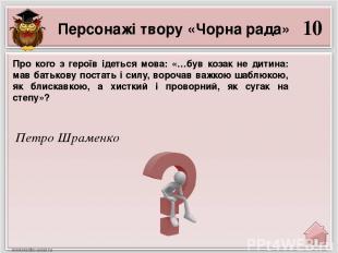 10 Петро Шраменко Персонажі твору «Чорна рада» Про кого з героїв ідеться мова: «