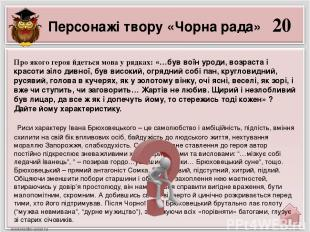 20 Риси характеру Івана Брюховецького – це самолюбство і амбіційність, підлість,