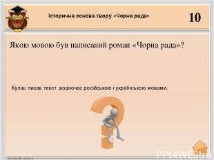 10 Куліш писав текст ,водночас російською і українською мовами. Якою мовою був