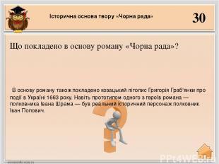 30 В основу роману також покладено козацький літопис Григорія Граб'янки про поді
