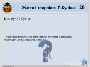 Українськийписьменник,фольклорист,етнограф,мовознавець,перекладач,критик,