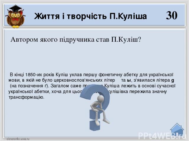 В кінці 1850-их років Куліш уклав першу фонетичну абетку для української мови, в якій не було церковнослов'янських літерѣтаы, з'явилася літераg(на позначенняґ). Загалом саме правопис Куліша лежить в основі сучасноїукраїнської абетки, хоча для…