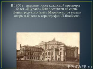В 1950 г. впервые после казанской премьеры балет «Шурале» был поставлен на сцене