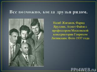 Назиб Жиганов, Фарид Яруллин, Ахмет Файзи с профессором Московской консерватории