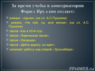 романс «Цыган» (на сл. А.С.Пушкина) романс «Не пой, ты, моя милая» (на сл. А.С.