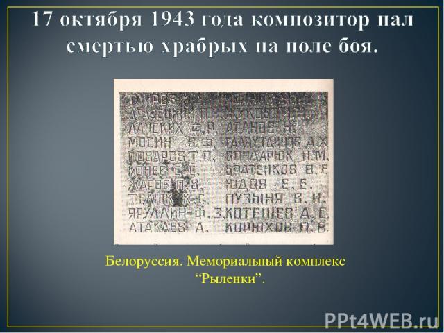 """Белоруссия. Мемориальный комплекс """"Рыленки""""."""