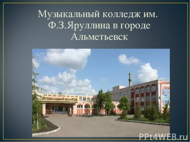 Музыкальный колледж им. Ф.З.Яруллина в городе Альметьевск