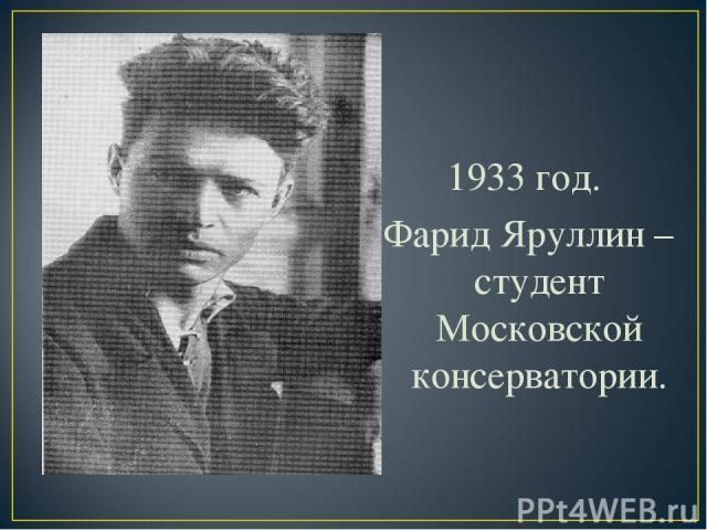 1933 год. Фарид Яруллин – студент Московской консерватории.