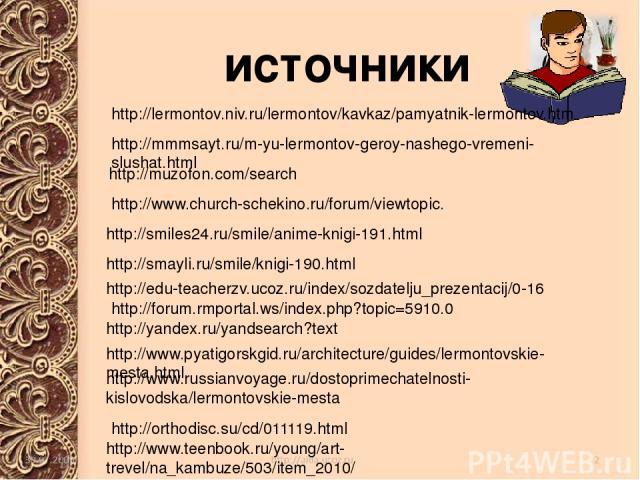 источники http://yandex.ru/yandsearch?text http://edu-teacherzv.ucoz.ru/index/sozdatelju_prezentacij/0-16 http://muzofon.com/search http://smiles24.ru/smile/anime-knigi-191.html http://smayli.ru/smile/knigi-190.html http://www.pyatigorskgid.ru/archi…