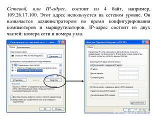 Сетевой, или IP-адрес, состоит из 4 байт, например, 109.26.17.100. Этот адрес ис