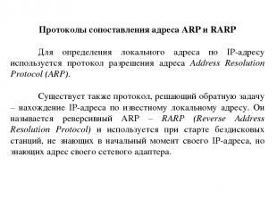 Протоколы сопоставления адреса ARP и RARP Для определения локального адреса по I
