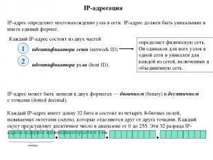 IP-адресация IP-адрес определяет местонахождение узла в сети. IP-адрес должен бы