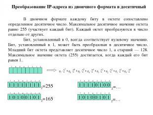 В двоичном формате каждому биту в октете сопоставлено определенное десятичное чи
