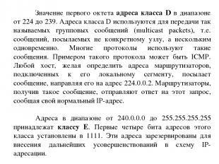 Значение первого октета адреса класса D в диапазоне от 224 до 239. Адреса класса