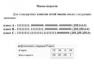 Для стандартных классов сетей маски имеют следующие значения: класс А - 11111111