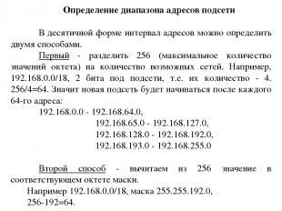 Определение диапазона адресов подсети В десятичной форме интервал адресов можно