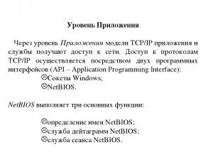 Уровень Приложения Через уровень Приложения модели TCP/IP приложения и службы по