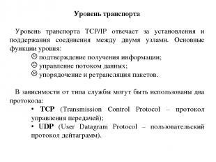 Уровень транспорта Уровень транспорта TCP/IP отвечает за установления и поддержа