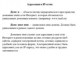 Доме н — область (ветвь) иерархического пространства доменных имён сети Интернет