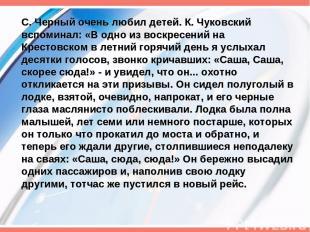 С. Черный очень любил детей. К. Чуковский вспоминал: «В одно из воскресений на К