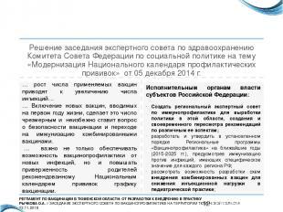 Решение заседания экспертного совета по здравоохранению Комитета Совета Федераци