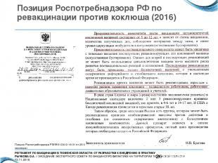 Позиция Роспотребнадзора РФ по ревакцинации против коклюша (2016) Письмо Роспотр