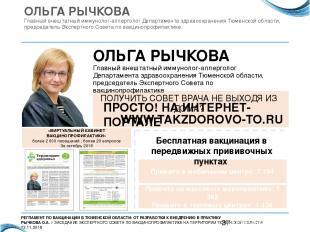 ОЛЬГА РЫЧКОВА Главный внештатный иммунолог-аллерголог Департамента здравоохранен