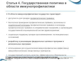 Статья 4. Государственная политика в области иммунопрофилактики 2. В области имм