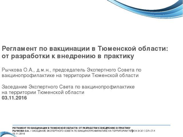Регламент по вакцинации в Тюменской области: от разработки к внедрению в практику Рычкова О.А., д.м.н., председатель Экспертного Совета по вакцинопрофилактике на территории Тюменской области Заседание Экспертного Света по вакцинопрофилактике на терр…