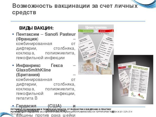 Возможность вакцинации за счет личных средств Пентаксим – Sanofi Pasteur (Франция) – комбинированная от дифтерии, столбняка, коклюша, полиомиелита, гемофильной инфекции Инфанрикс Гекса – GlaxoSmithKline (Британия) – комбинированная от дифтерии, стол…