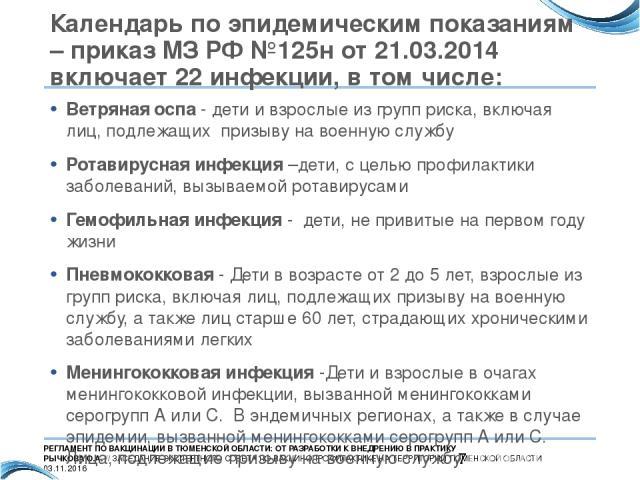 Календарь по эпидемическим показаниям – приказ МЗ РФ №125н от 21.03.2014 включает 22 инфекции, в том числе: Ветряная оспа - дети и взрослые из групп риска, включая лиц, подлежащих призыву на военную службу Ротавирусная инфекция –дети, с целью профил…
