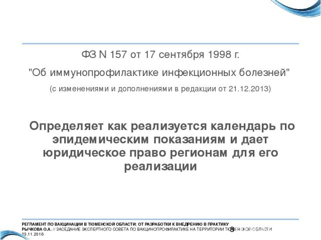 ФЗ N 157 от 17 сентября 1998 г.