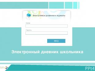 PRIVIVKA New version Электронный дневник школьника