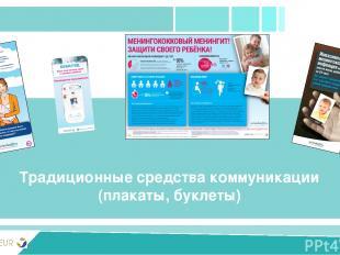 PRIVIVKA New version Традиционные средства коммуникации (плакаты, буклеты)