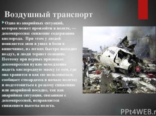 Воздушный транспорт Одна из аварийных ситуаций, которая может произойти в полете