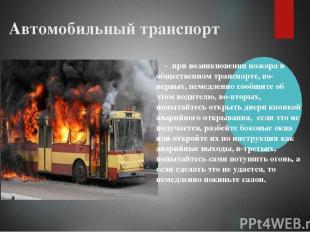 Автомобильный транспорт - при возникновении пожара в общественном транспорте, во