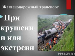 Железнодорожный транспорт При крушении или экстренном торможении самое главное —